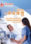 COPD, LTOT, oxygen therapy, home care service, elderly care, 氧療, 長者照顧, 家居護理