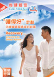 Celki, 尚健, 尚健維佳, airliquide, CPAP, OSA, Sleep