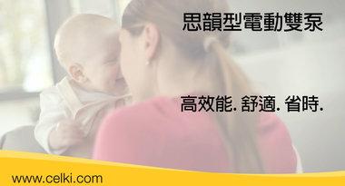breastpump, breastfeeding, medela