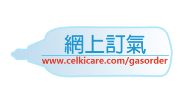 Oxygen Therapy, OT, 氧療, Celki, 尚健, cylinder, 氧氣瓶