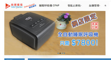 e-shop, Celki, 尚健, CPAP, 睡眠呼吸機, sleep apnea, 睡眠窒息症, Dreamstation Go, 呼吸機