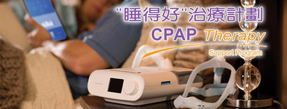 sleep apnea, 睡眠窒息症, OSA, sleep, CPAP, Recovery, 睡得好