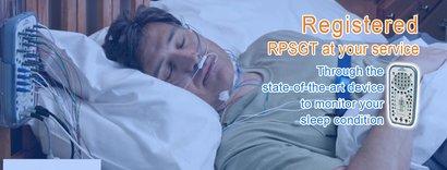 sleep test, CPAP, Sleep, 睡眠窒息症, OSA, 睡眠測試