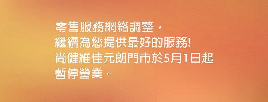 CVEC Yuen Long Shop Closing