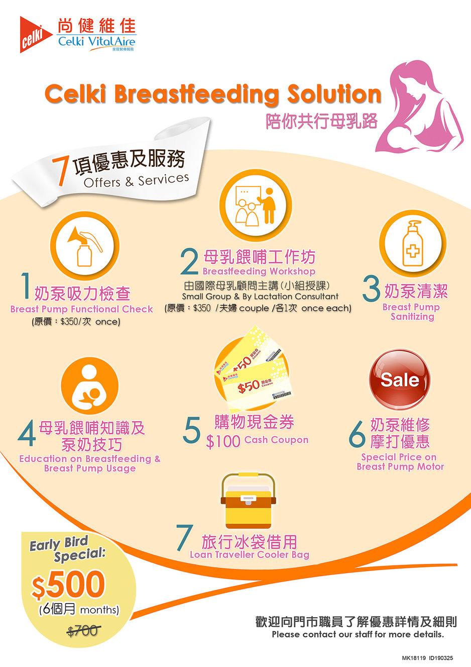 Celki, CVEC, 尚健門市, breastfeeding, 母乳餵哺