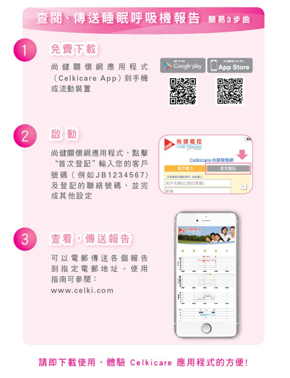 celkicare app