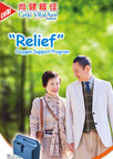 Oxygen Therapy, OT, 氧療, Celki, 尚健, relief