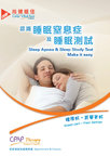 OSA, CPAP, 睡眠測試, 鼻鼾, sleep test, 睡眠窒息症