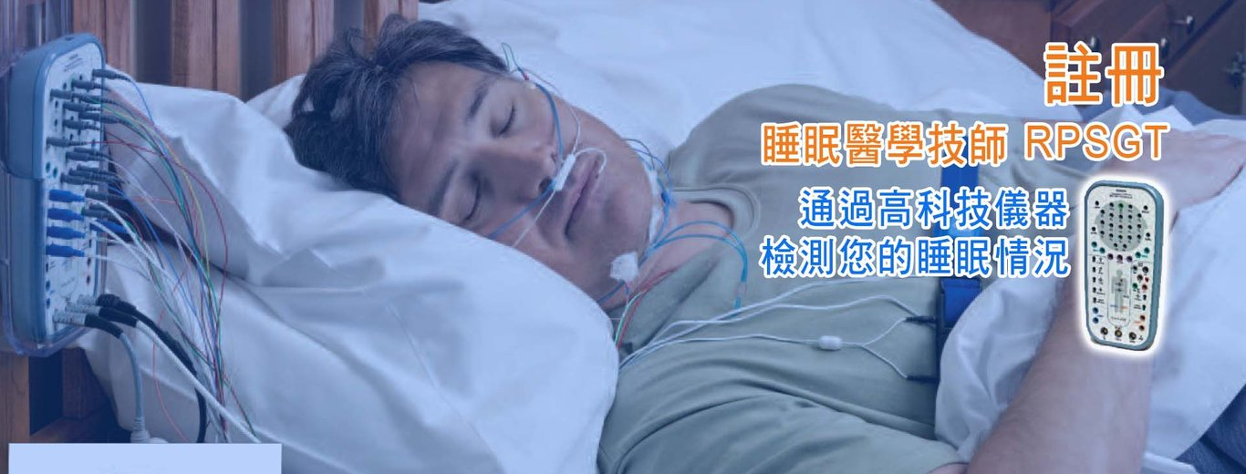 sleep test, CPAP, Sleep, 睡眠窒息症, OSA, 睡眠測試